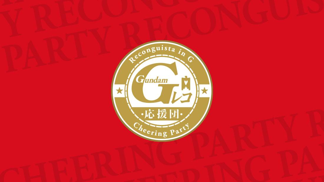 G-レコ応援団 の公式サイトリニューアルのお知らせ