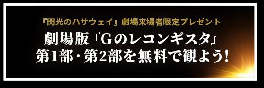 劇場版『Gのレコンギスタ』 第1部・第2部を無料で観よう!