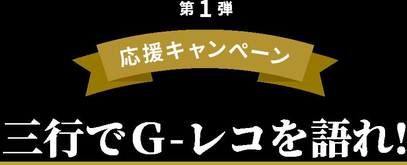 第1弾 応援キャンペーン 三行でG-レコを語れ!