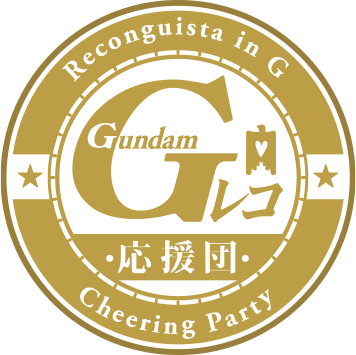 Reconguista in G Gレコ応援団 Cheering Party