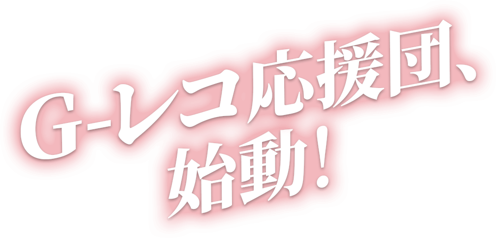 G-レコ応援団、始動!