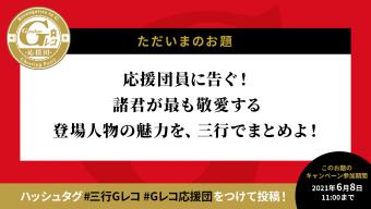 第二回目三行Gレコのお題発表