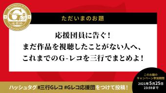 第一回目三行Gレコのお題発表