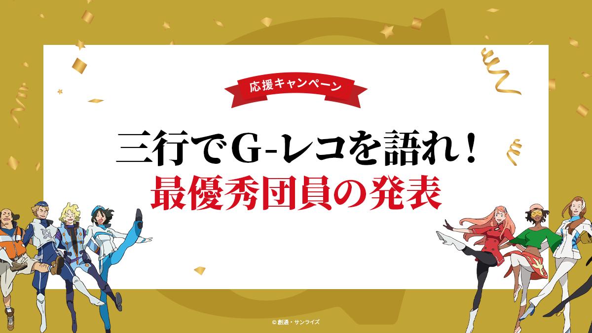 【結果発表】三行でG-レコを語れ!