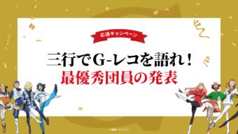 三行G-レコ 最優秀団員の発表!