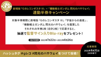 劇場版『Gのレコンギスタ Ⅲ』×『機動戦士ガンダム 閃光のハサウェイ』連動半券キャンペーン